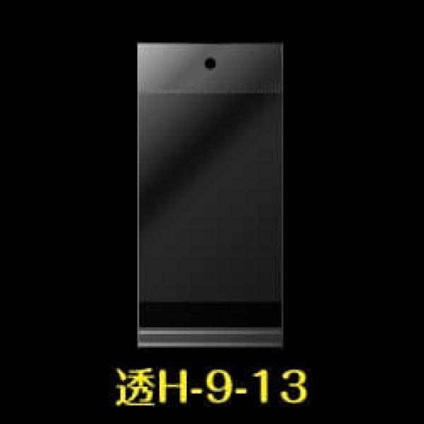 画像1: #30 OPP袋 透明ヘッダー付 90x130+30+30【100枚】 (1)