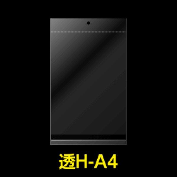 画像1: #30 OPP袋 透明ヘッダー付A4用 225x310+30+40【100枚】 (1)