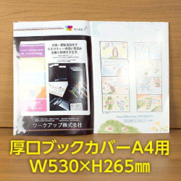 画像1: #40 厚口透明ブックカバー A4用 W530xH265 【100枚】 (1)