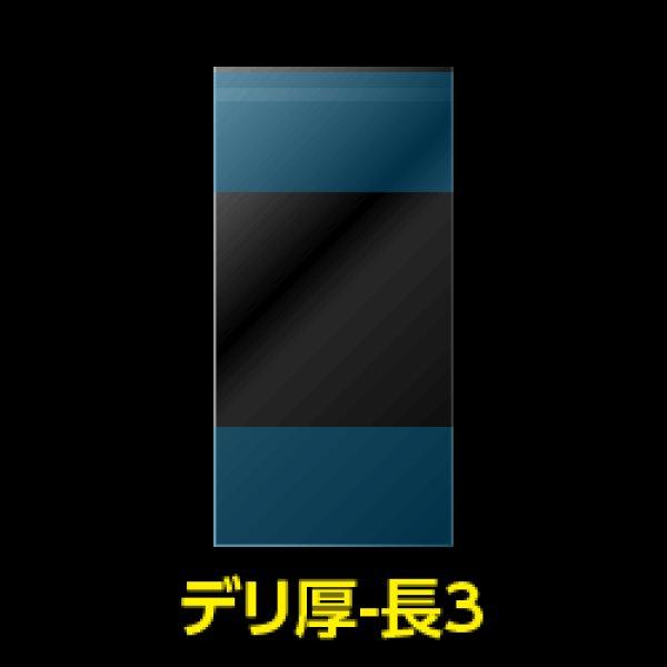 画像1: 【CPP(シーピーピー)】#40 デリバリーパック 長3用【100枚】 (1)