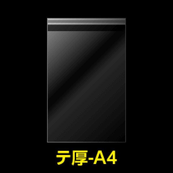 画像1: #40 OPP袋テープ付 A4用厚口【100枚】 (1)