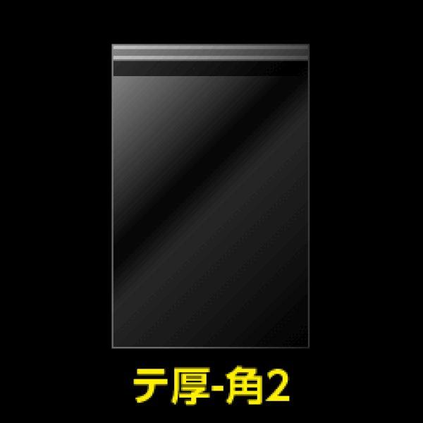 画像1: #40 OPP袋テープ付 角2厚口【100枚】 (1)