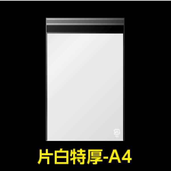 画像1: #50 片面白 A4用特厚【100枚入】 (1)