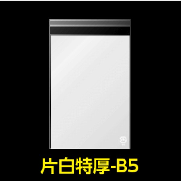 画像1: #50 片面白OPP袋 B5用特厚【100枚】 (1)