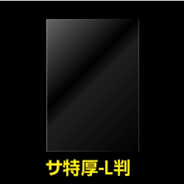 画像1: #50 OPP袋テープなし 写真L判特厚 1枚用【100枚】 (1)