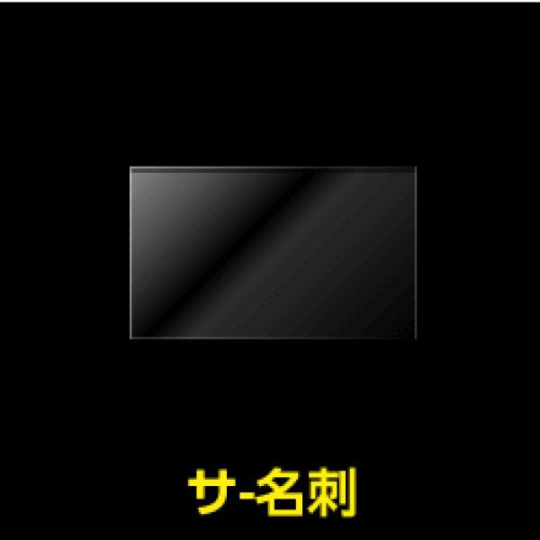 画像1: #50 OPP袋テープなし 名刺用【100枚】 (1)