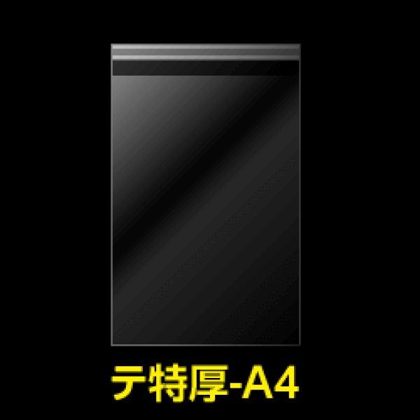 画像1: #50 テープ付 A4用特厚【100枚入】 (1)