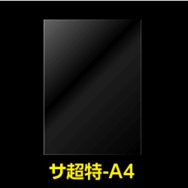 画像1: #60 テープなし A4用超特厚【100枚入】 (1)