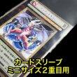 画像1: #50(特厚CPP袋) カードスリーブ ミニサイズ2重目用【100枚】 (1)