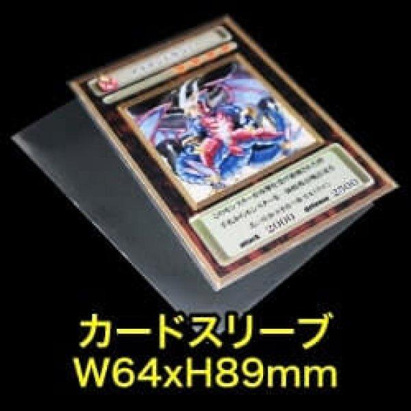 画像1: #50(特厚) カードスリーブレギュラーサイズ1重目用ぴったり【100枚】 (1)