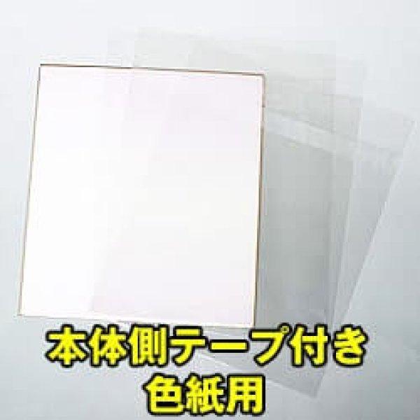 画像1: #30 OPP袋 本体側開閉自在テープ付 色紙用(1枚〜2枚)【100枚】 (1)