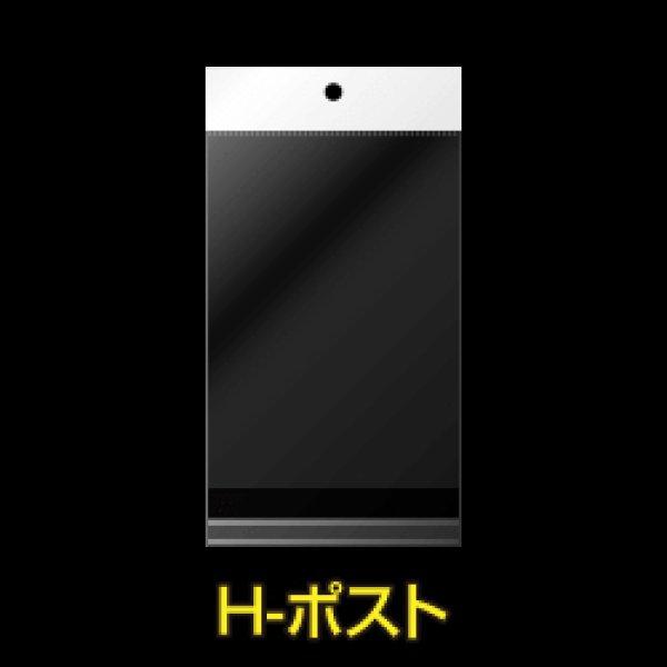 画像1: #30 OPP袋 白ヘッダー付ポストカード用 110x157+30+30【100枚入】 (1)