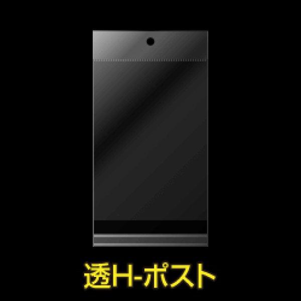 画像1: #30 OPP袋 透明ヘッダー付ポストカード用 110x157+30+30【100枚】 (1)
