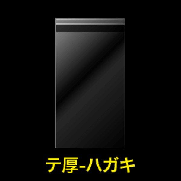 画像1: #40 OPP袋テープ付 ハガキ用厚口【100枚入】 (1)