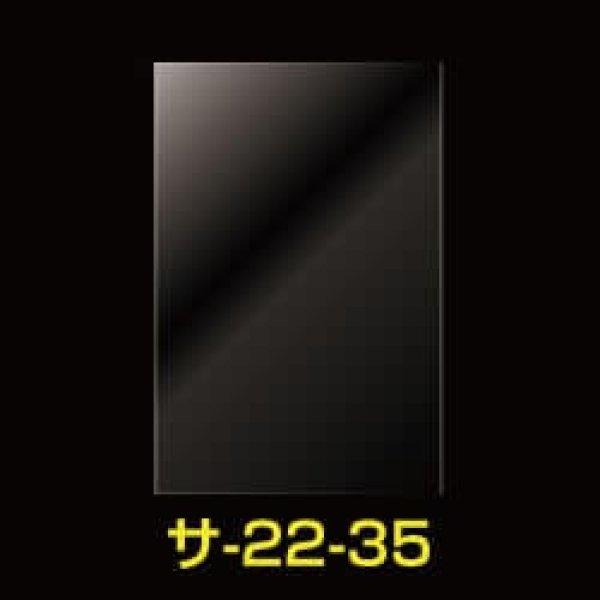 画像1: #30 OPP袋テープなし 220x350【100枚】 (1)