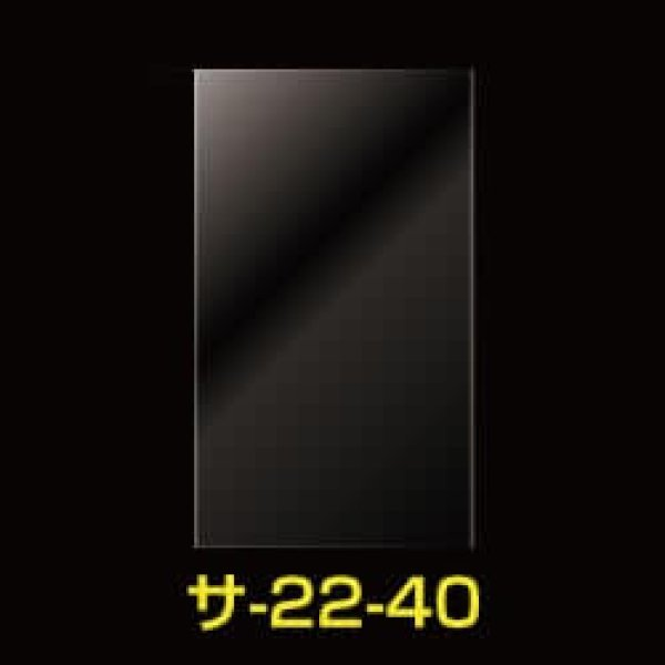 画像1: #30 OPP袋テープなし 220x400【100枚】 (1)