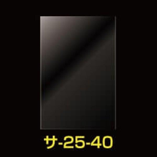 画像1: #30 OPP袋テープなし 250x400【100枚】 (1)