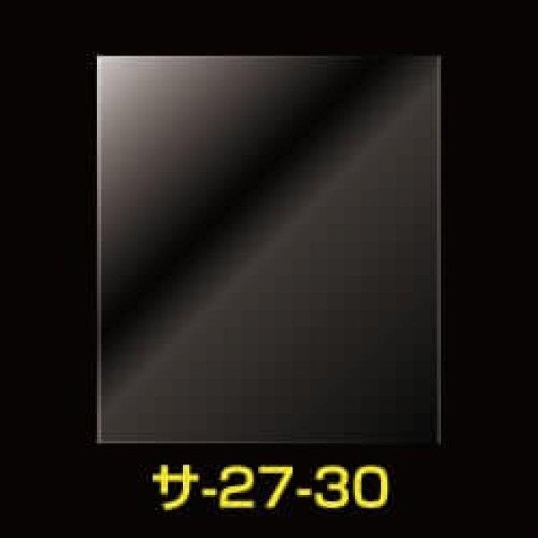 画像1: #30 OPP袋テープなし 270x300【100枚】 (1)