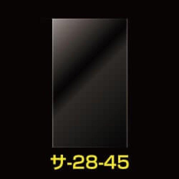 画像1: #30 OPP袋テープなし 280x450【100枚】 (1)