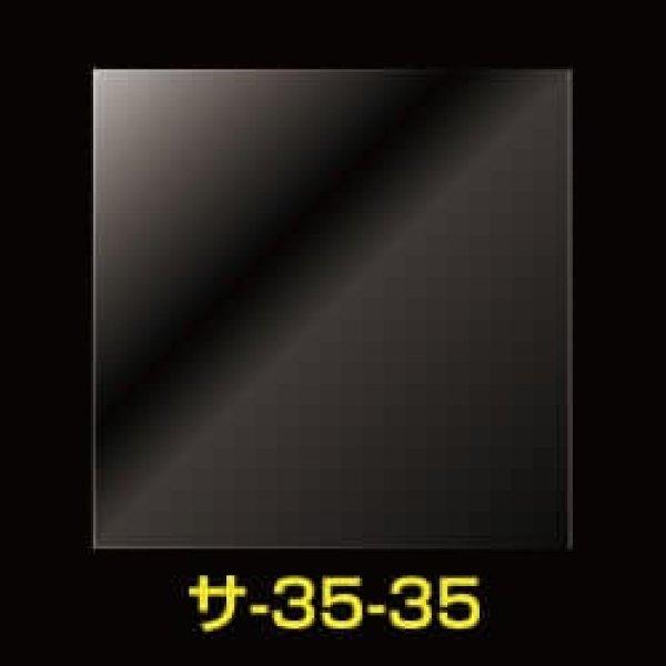 画像1: #30 OPP袋テープなし 350x350【100枚】 (1)