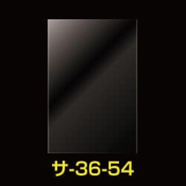画像1: #30 OPP袋テープなし 360x540【100枚】 (1)
