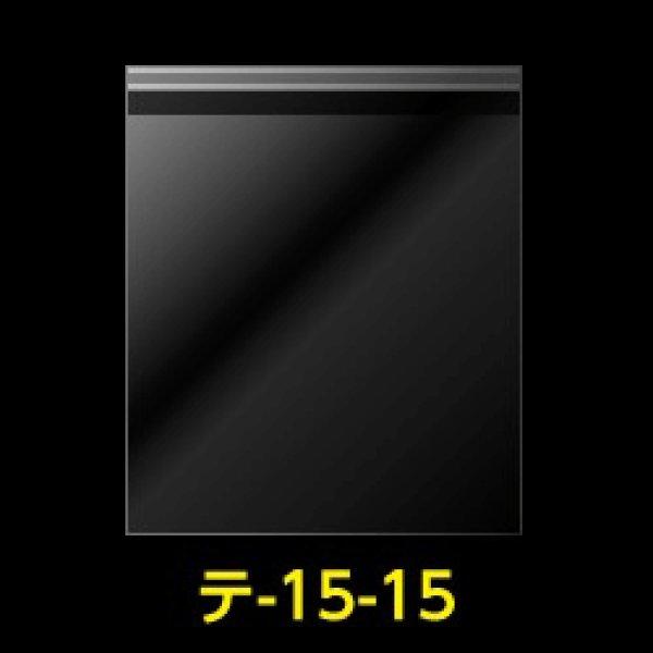 画像1: #30 OPP袋テープ付150x150+30【100枚】 (1)