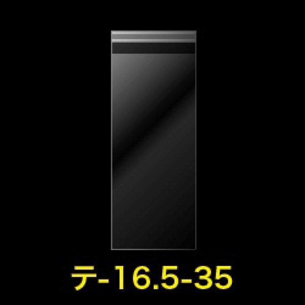 画像1: #30 OPP袋テープ付 165x350+40【100枚】 (1)