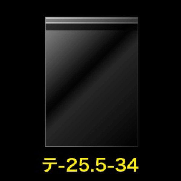 画像1: #30 OPP袋テープ付 255x340+40【100枚】 (1)