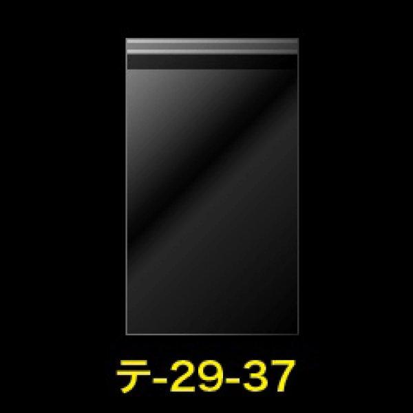 画像1: #30 OPP袋テープ付 290x370+40【100枚】 (1)
