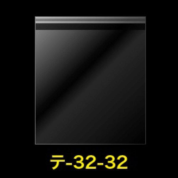 画像1: #30 OPP袋テープ付 320x320+40【100枚】 (1)