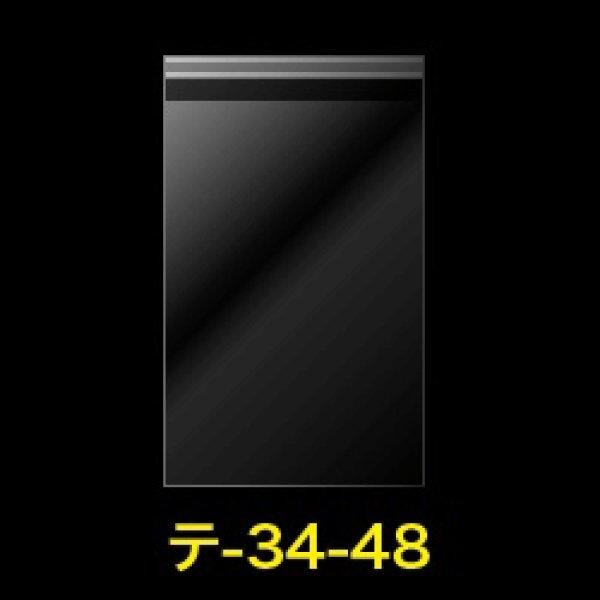 画像1: #30 OPP袋テープ付 340x480+40【100枚】 (1)