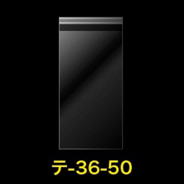 画像1: #30 OPP袋テープ付 360x500+40【100枚】 (1)