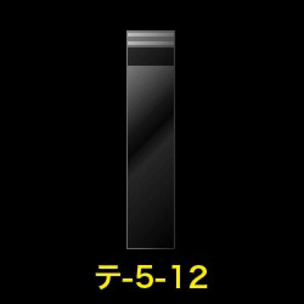 画像1: #30 OPP袋テープ付 50x120+40【100枚】 (1)