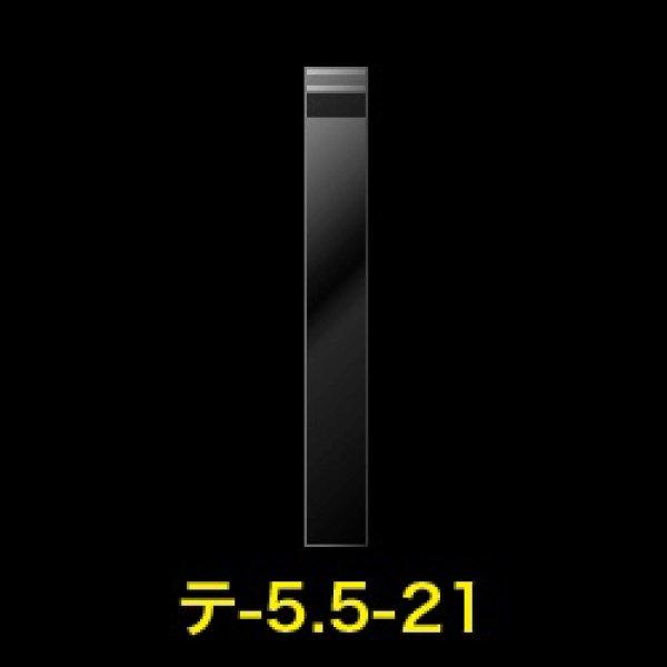 画像1: #30 OPP袋テープ付 55x210+40【100枚】 (1)