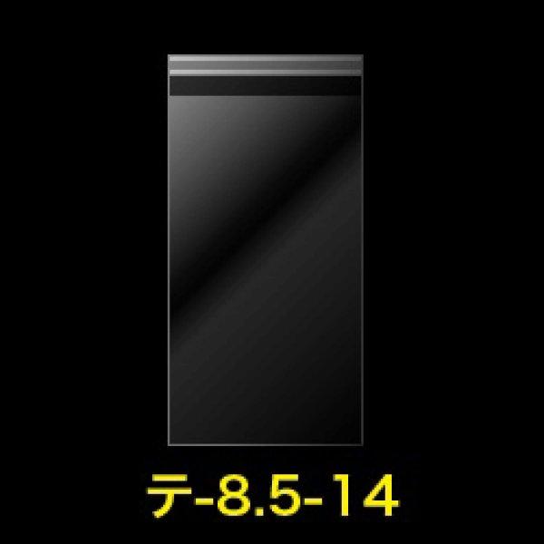 画像1: #30 OPP袋テープ付 85x140+40【100枚】 (1)
