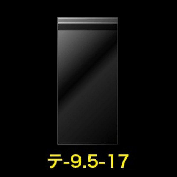 画像1: #30 OPP袋テープ付 95x170+40【100枚】 (1)