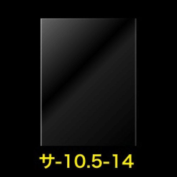 画像1: #30 OPP袋テープなし 105x140【100枚入】 (1)