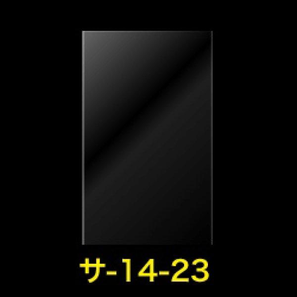 画像1: #30 OPP袋テープなし 140x230【100枚】 (1)