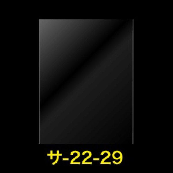画像1: #30 OPP袋テープなし 220x290【100枚】 (1)