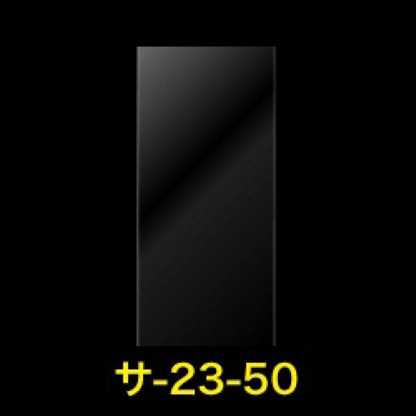 画像1: #30 OPP袋テープなし 230x500【100枚】 (1)