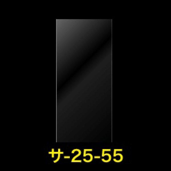 画像1: #30 OPP袋テープなし 250x550【100枚】 (1)