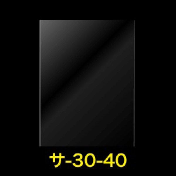 画像1: #30 OPP袋テープなし 300x400【100枚】 (1)