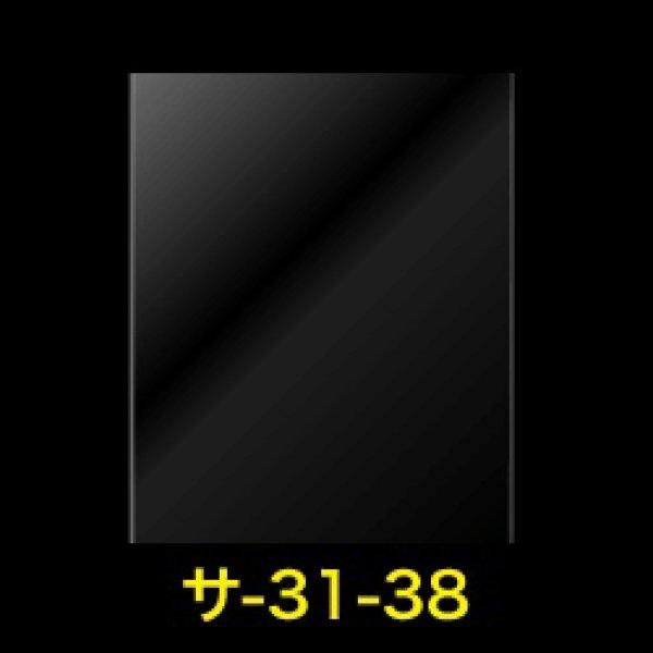 画像1: #30 OPP袋テープなし 310x380【100枚】 (1)