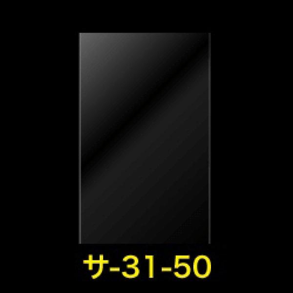 画像1: #30 OPP袋テープなし 310x500【100枚】 (1)