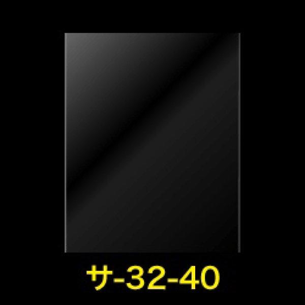 画像1: #30 OPP袋テープなし 320x400【100枚】 (1)