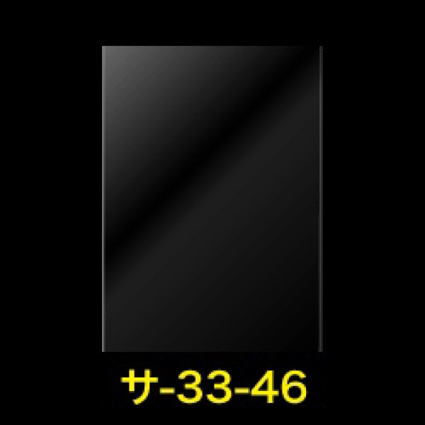 画像1: #30 OPP袋テープなし 330x460【100枚入】 (1)