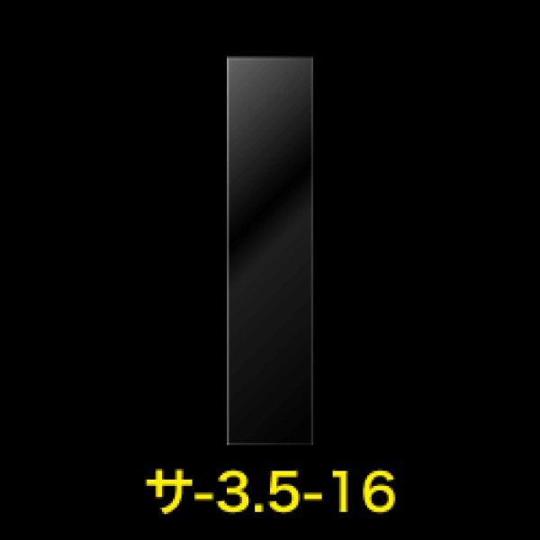 画像1: #30 OPP袋テープなし 35x160【100枚】 (1)