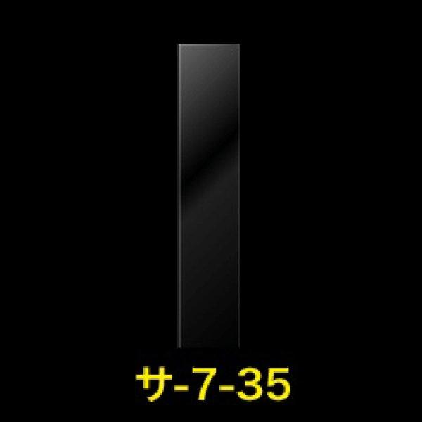 画像1: #30 OPP袋テープなし 70x350【100枚】 (1)