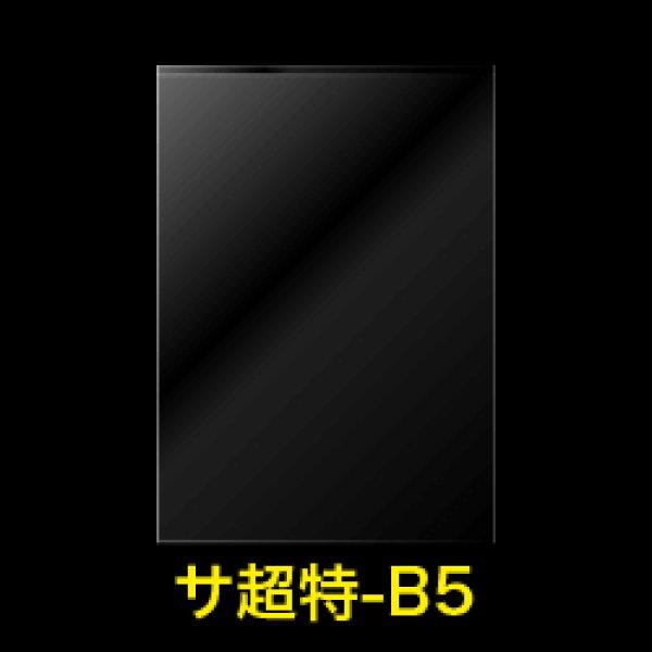 画像1: #60 OPP袋テープなし B5用超特厚【100枚】 (1)