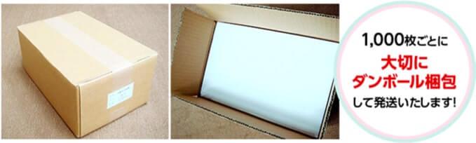 1,000枚ごとに大切にダンボール梱包して発送いたします。